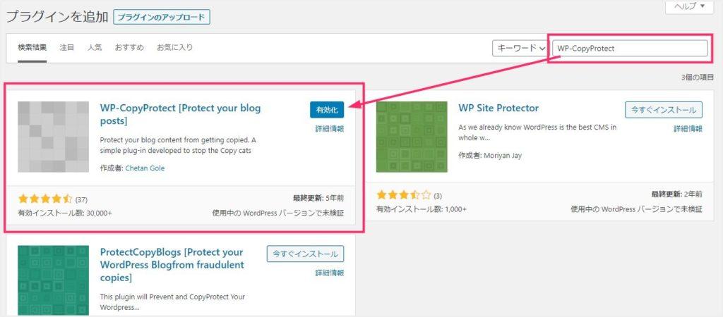 「WP Copy Protect」のインストール手順