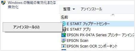 E START デスクトッパーをアンインストールする06