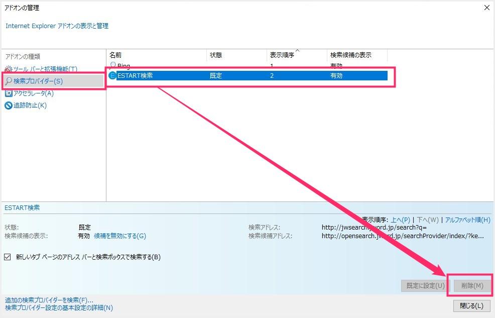 E START デスクトッパーのアンインストール手順02