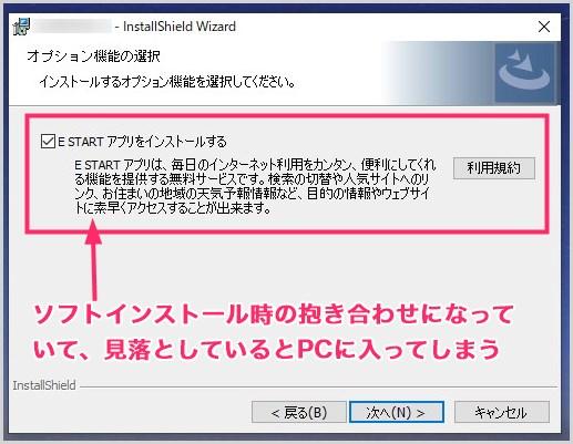 ソフトの抱合せで入ってしまう「E START デスクトップバー」