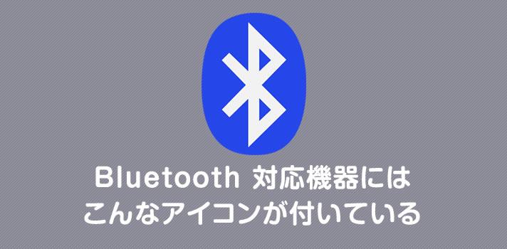 Bluetooth アイコン