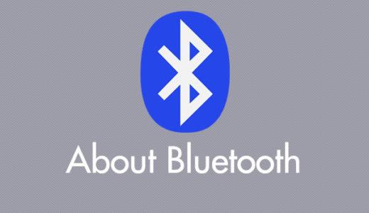 Bluetoothとはそもそも何ですか?意外と知らないブルートゥースのこと