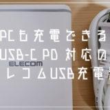旅行や出張におすすめUSB充電器!USB-C PD 対応でPC充電も可能なエレコムの4ポートUSB充電器