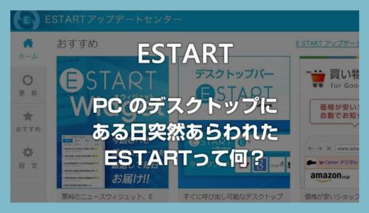 突然PCに出てくるようになった「E START デスクトップバー」って何?どうやったら消えるの?