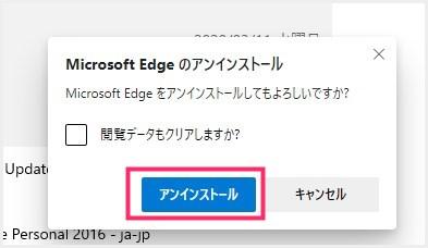 Edge Chromium 版から以前の Edge へ戻す手順05