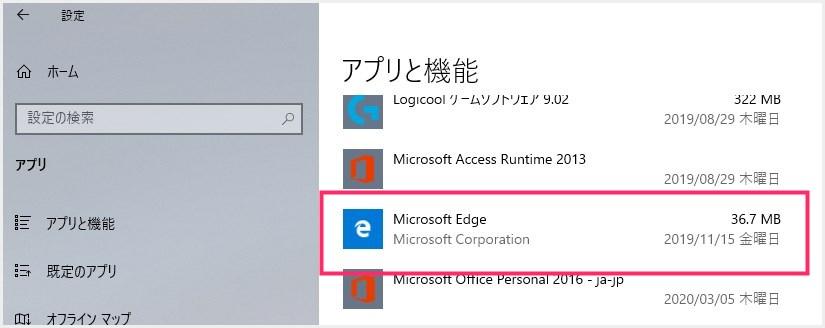 Edge Chromium 版から以前の Edge へ戻す手順06