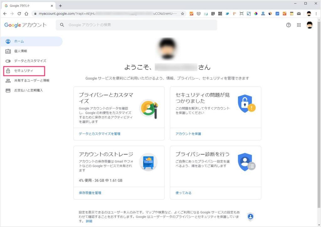 Google 2段階認証用のバックアップコード作成手順01