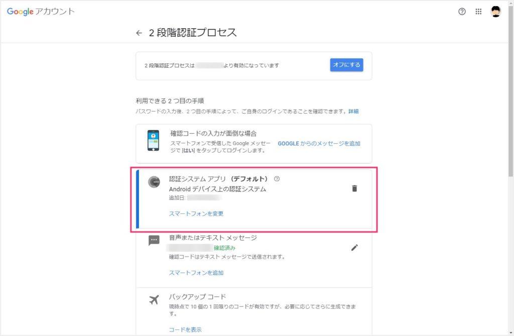Google 2段階認証用のバックアップコード作成手順04