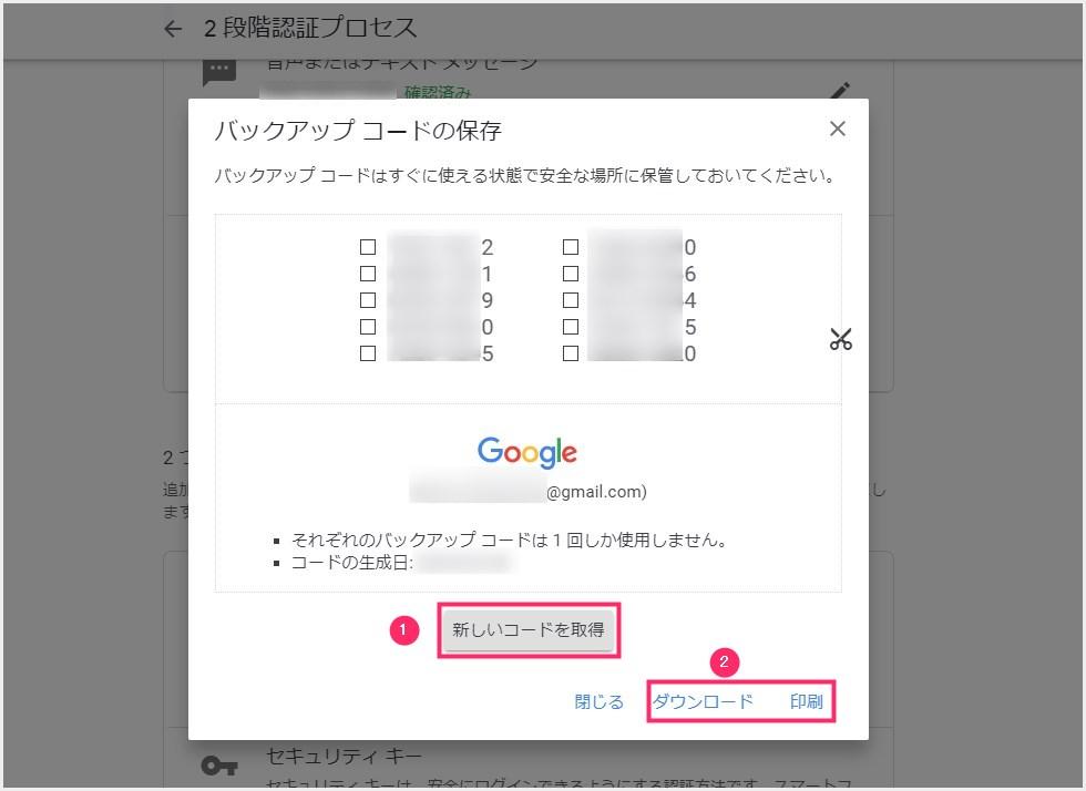 Google 2段階認証用のバックアップコード作成手順06