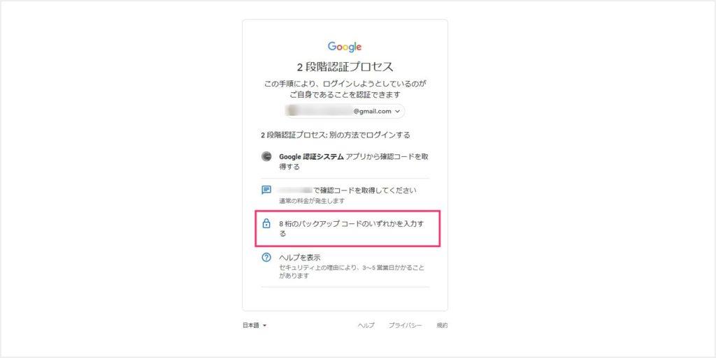 バックアップコードから Google 2段階認証ログイン手順02