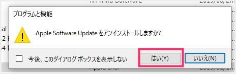 Windows 10 アプリ・ソフトのアンインストール手順10
