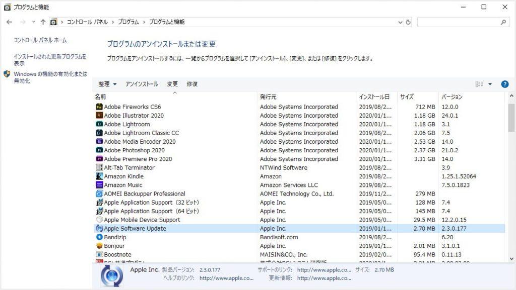 Windows 10 アプリ・ソフトのアンインストール手順09