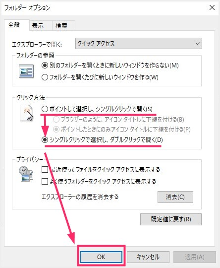 シングルクリックからダブルクリックに設定変更する手順03