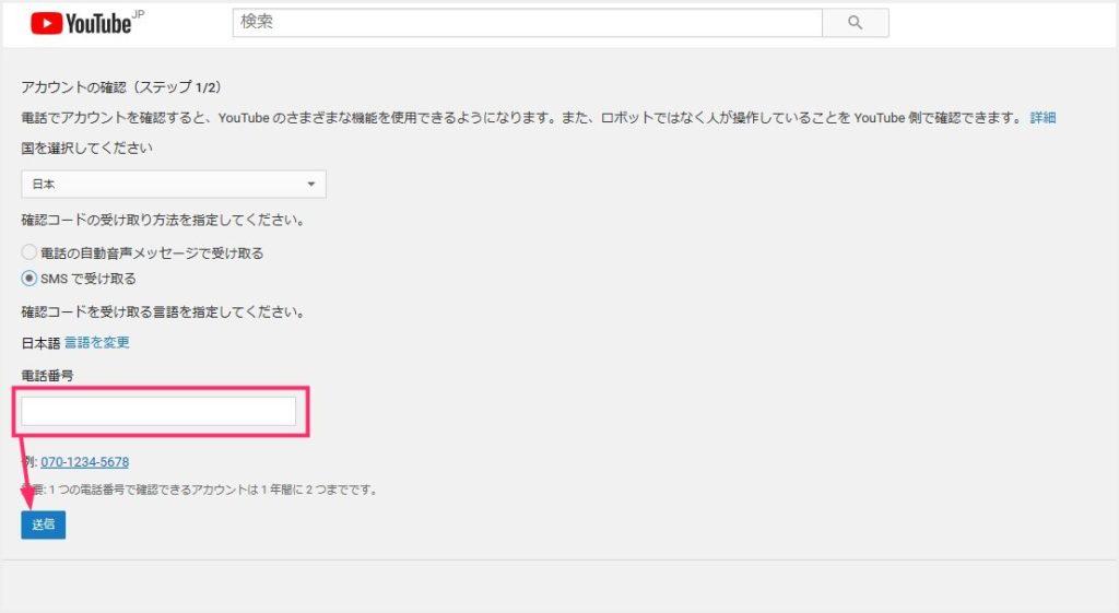 YouTube サムネイルをアップロードできるようにする手順02