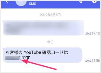 YouTube サムネイルをアップロードできるようにする手順03