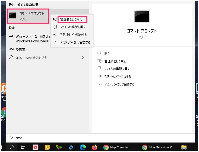 Windows 10 検索バーでコマンドプロンプトを検索