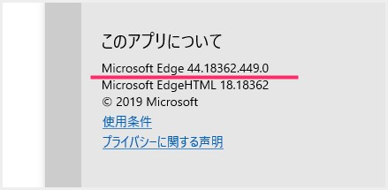 Edge のバージョン確認