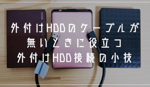 外付けHDDの接続ケーブルを無くして(忘れて)PCと接続できないときに役立つ小技