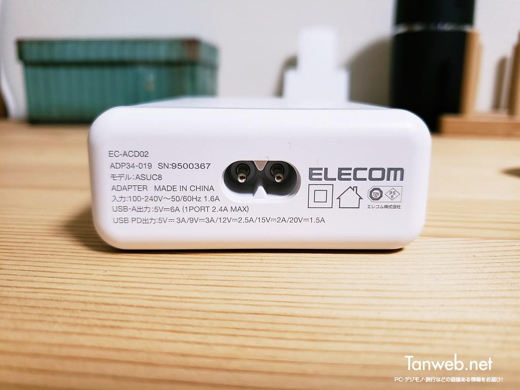 実際に手元に届いた エレコム USB 充電器の外観紹介03