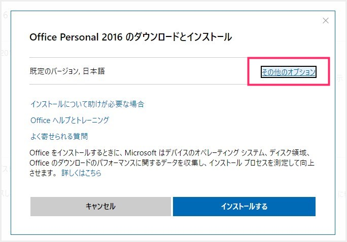 以前購入した Office ソフトをダウンロードする手順02