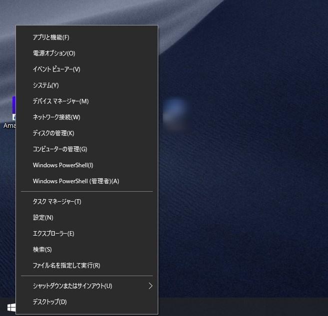 Windows キー + X を使ってシャットダウン01