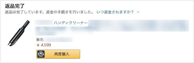 Amazon へ故障による返品処理をしたハンディクリーナー