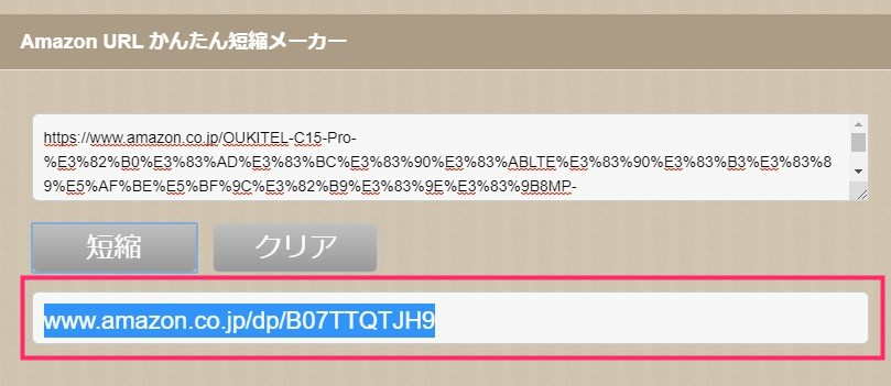 Amazon URL かんたん短縮メーカーの使い方04