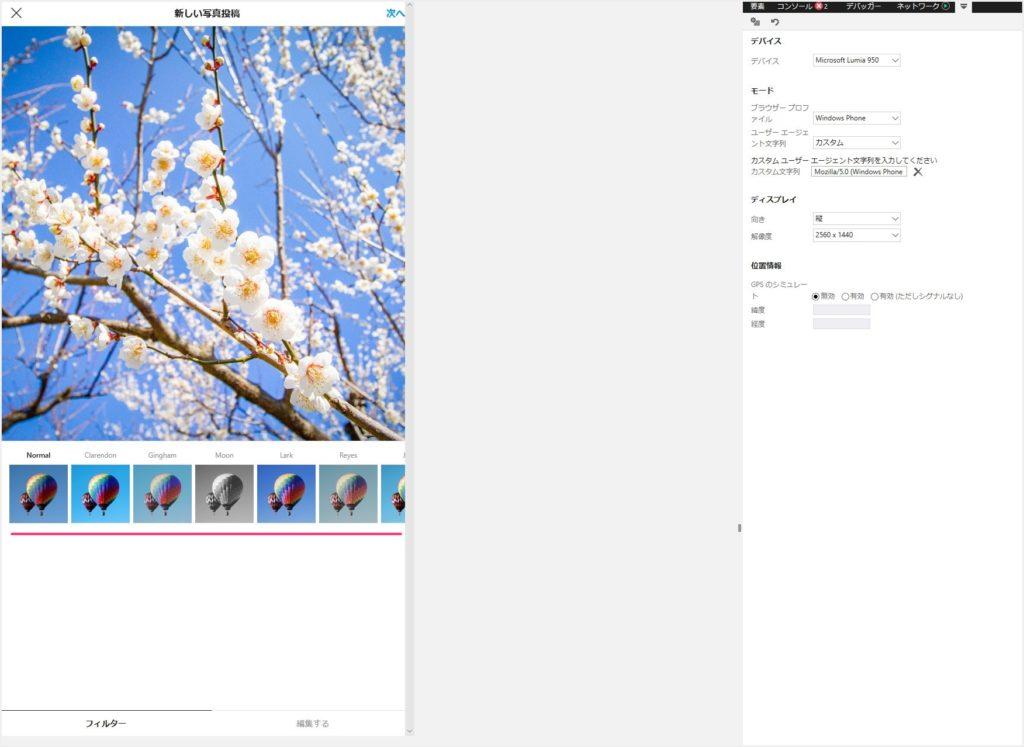 Edge から Instagram へ写真投稿する手順(写真投稿編)02