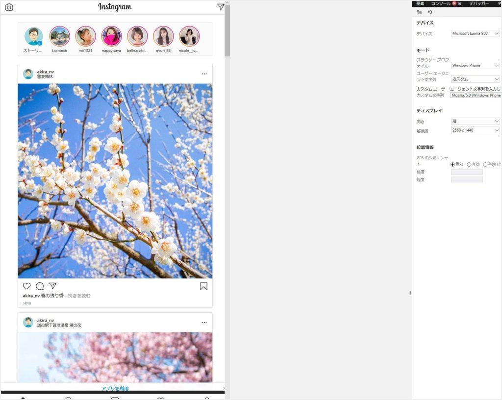 Edge から Instagram へ写真投稿する手順(写真投稿編)07