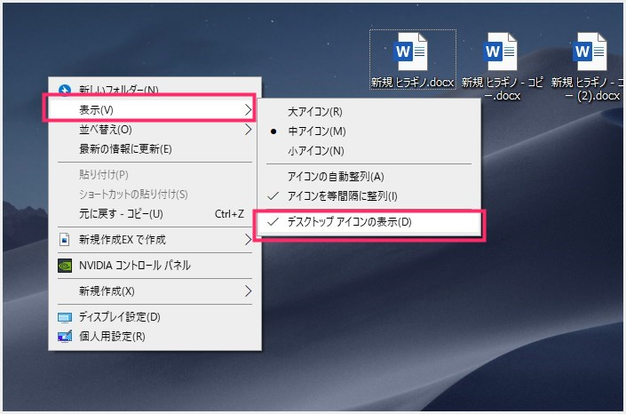 Windows デスクトップアイコンを非表示にする手順03