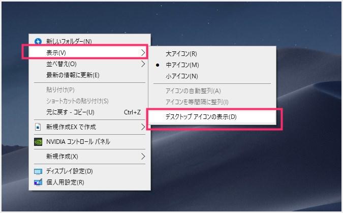 デスクトップアイコンを表示させる手順02