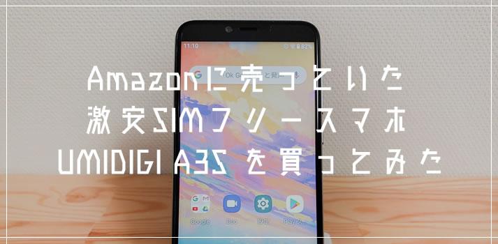 Amazonに売っていた1万円SIMフリースマホ「UMIDIGI A3S」を買ってみたので感想書きました