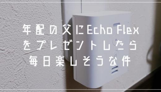 手頃な価格と気軽に使えるスマートスピーカー「Echo Flex」を年配の父にプレゼントしました