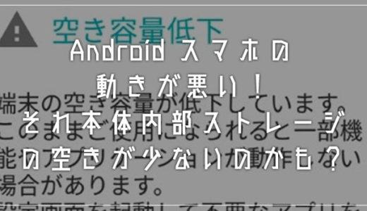 Androidスマホが遅い!本体ストレージ容量は最低1GBは空きを残すべし(不具合でるかも)