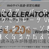 サイト(ブログ)の表示速度を上げるエックスサーバーの機能「Xアクセラレータ Ver.2」を設定してみましたか?