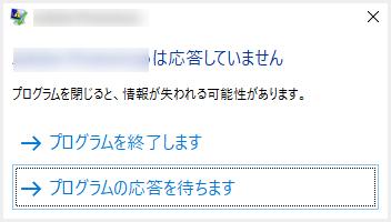 Windows 10「○○は応答していません」などでPCが固まってしまった
