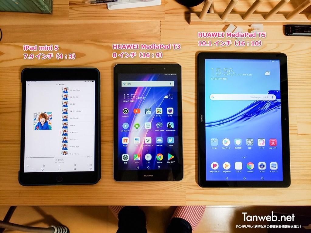 HUAWEI MediaPad T5 8インチタブレットとの比較