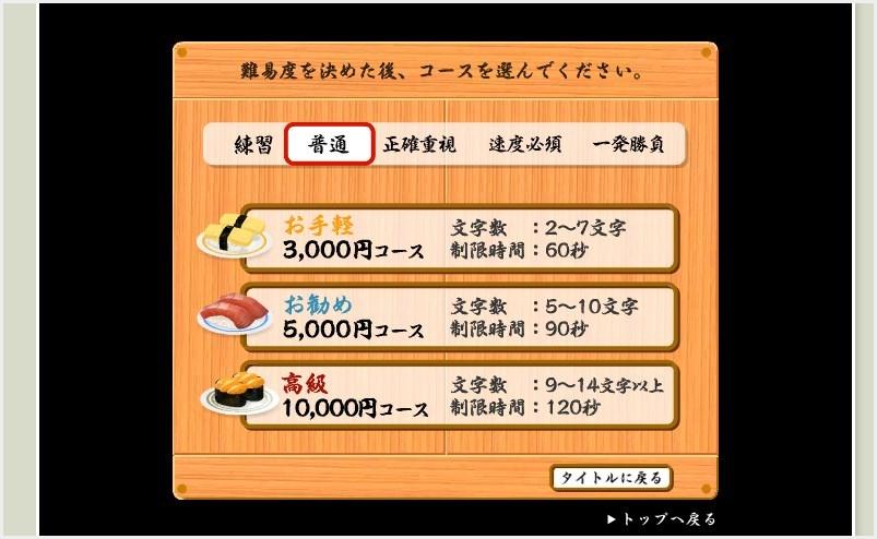 寿司打(タイピングゲーム)03