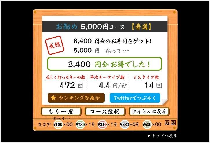 寿司打(タイピングゲーム)02