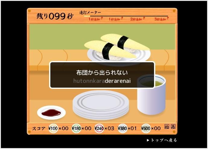 寿司打(タイピングゲーム)01