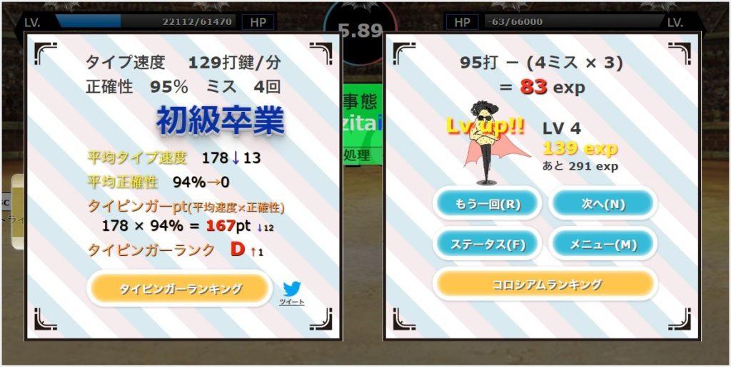 タイピンガーZ(タイピング実力試し)02