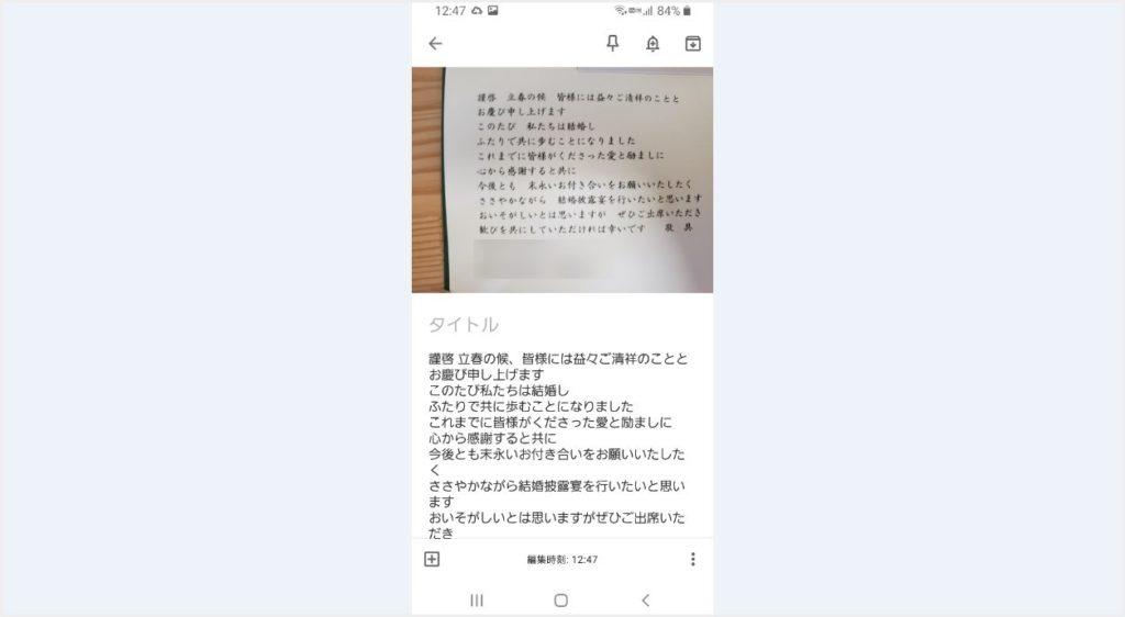 Google Keep で写真の文字をテキスト化する手順06