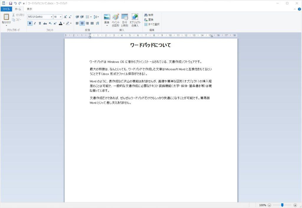 ワードパッドで作成した文書は本当に Word と互換なの?01
