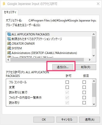 Windows 10 アプリでGoogle 日本語入力の日本語が入力できなくなったときの解消法08