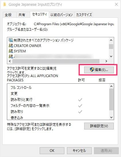 Windows 10 アプリでGoogle 日本語入力の日本語が入力できなくなったときの解消法07