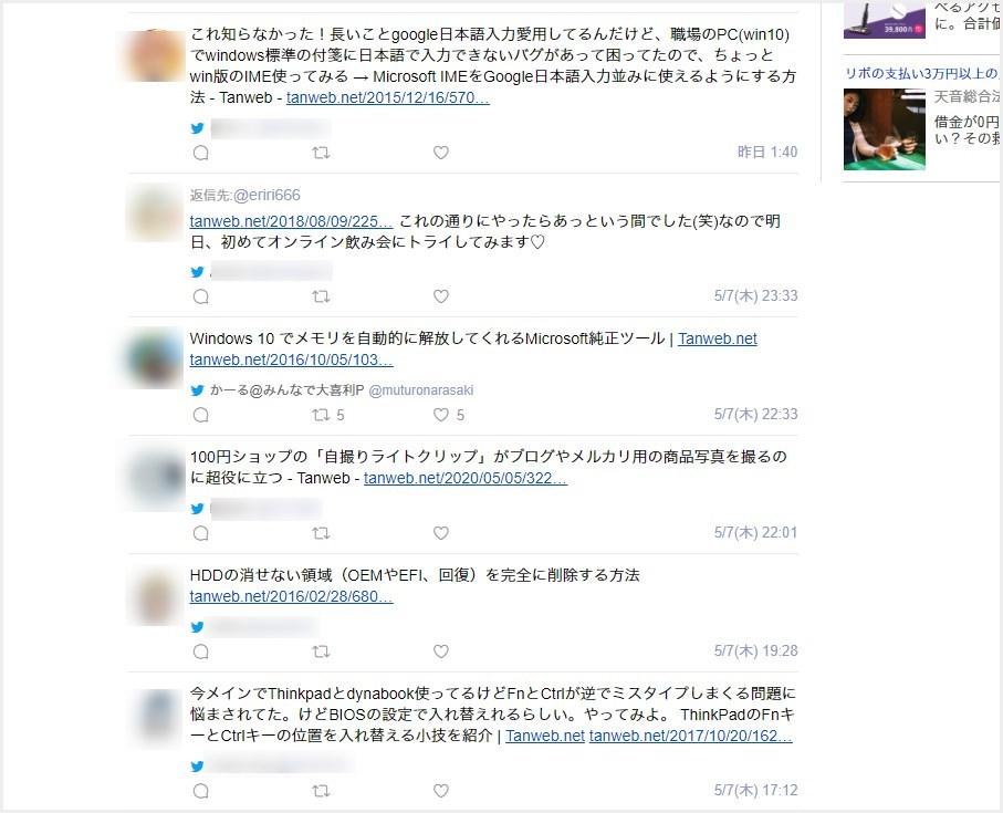 Yahoo リアルタイム検索結果