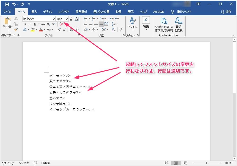 Word 游ゴシック利用中にフォントサイズを変更すると空く行間余白01