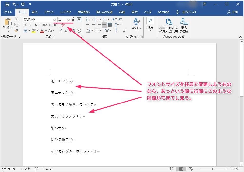 Word 游ゴシック利用中にフォントサイズを変更すると空く行間余白02