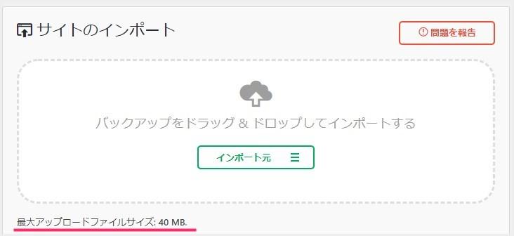 XAMPPのファイルアップロード容量制限