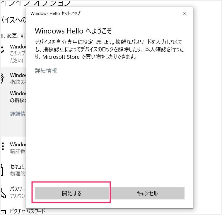 Windows Hello 指紋認証の設定手順04